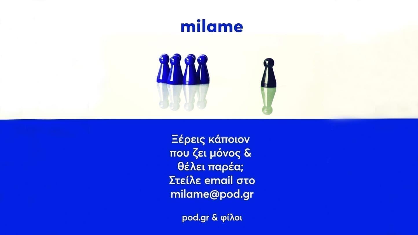 #milame