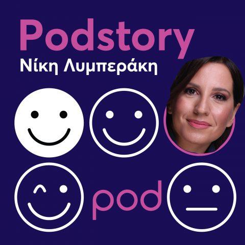 PODSTORY σε συνεργασία με το Inside Story με την Νίκη Λυμπεράκη