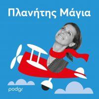 Πλανήτης Μάγια new - Μάγια Τσόκλη