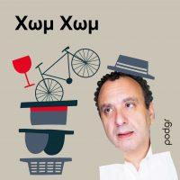 Χωμ Χωμ new Χρήστος Χωμενίδης