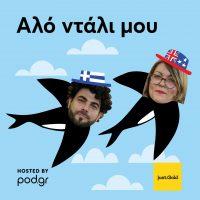 Kyriakos Gold - Σοφία Φατούρος - Αλό ντάλι μου