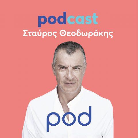 Podcast με τον Σταύρο Θεοδωράκη