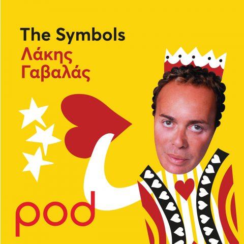The Symbols με τον Λάκη Γαβαλά