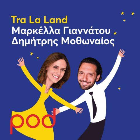 Tra La Land, με τον Δημήτρη και τη Μαρκέλλα