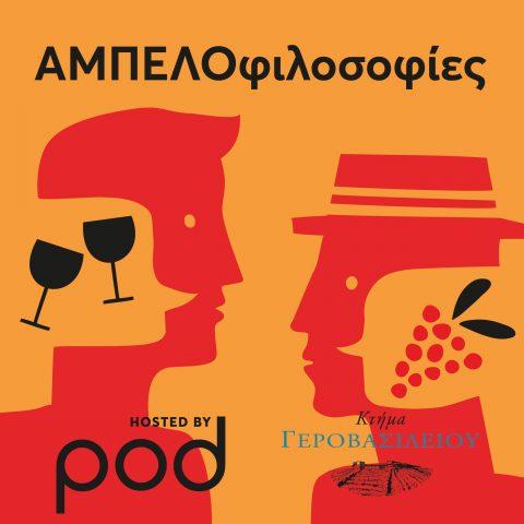 ΑΜΠΕΛΟφιλοσοφίες