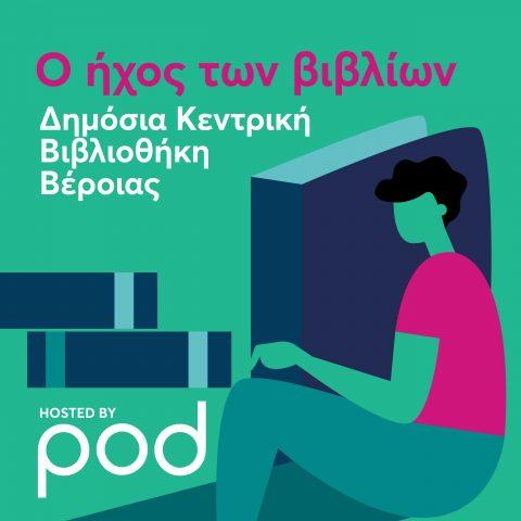 Ο ήχος των βιβλίων