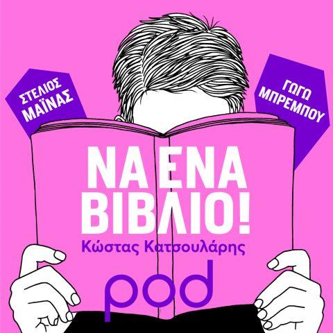 «Να ένα βιβλίο!», με τον Κώστα Κατσουλάρη