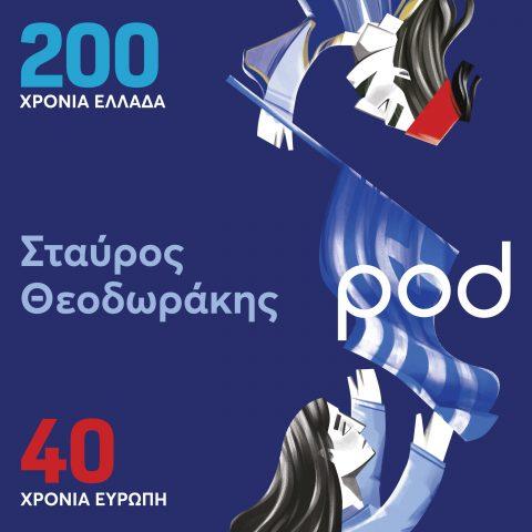 200 χρόνια Ελλάδα, 40 χρόνια Ευρώπη