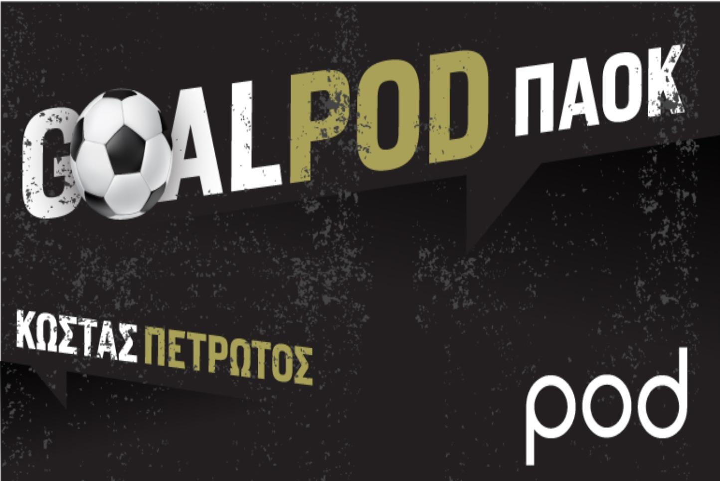 PAOK-GOALPOD-770 (1)