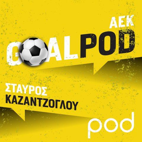 GoalPod AEK, με τον Σταύρο Καζαντζόγλου