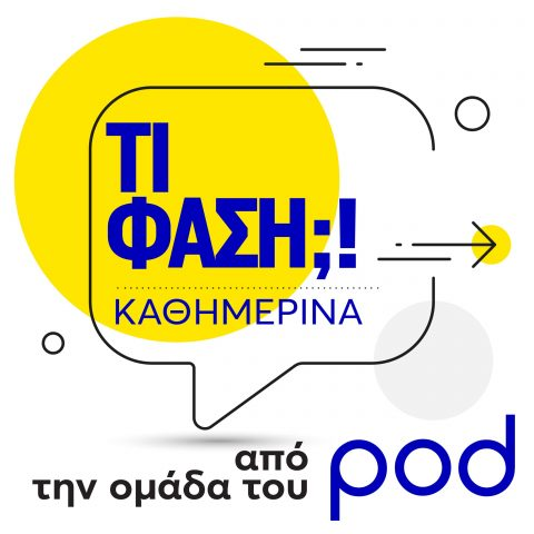 «Τι φάση;!», από την ομάδα του pod.gr